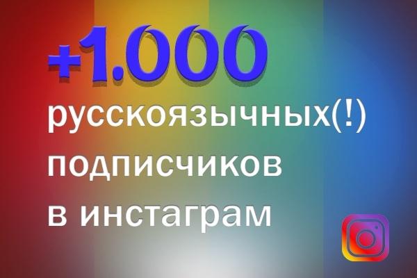 +1000 русскоязычных подписчиков в инстаграмПродвижение в социальных сетях<br>Только русскоязычные подписчики! Абсолютно безопасно для аккаунта. Аккаунт должен быть открытым! Отписки не более 5% Срок выполнения 2-4 дня Акция! Бонус первым 10 заказчикам + 1000 лайков на публикации (можно разделить на несколько)<br>