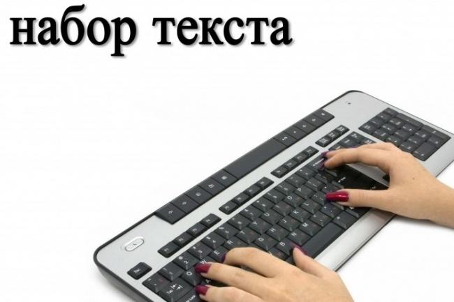 Наберу текстНабор текста<br>Наберу ваш текст (рукописный или отсканированный) быстро и без опечаток. Результат работы отправлю удобным для вас способом.<br>