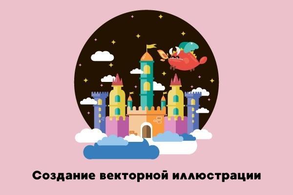 Создание иллюстрации или персонажа в Adobe Illustrator 1 - kwork.ru