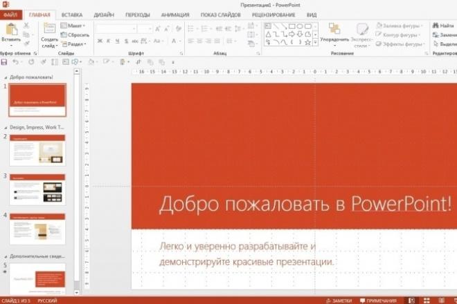 Сделаю презентацию PowerPointПрезентации и инфографика<br>Презентации для выступления, защиты дипломов, школьные. Делаю в последней версии PowerPoint в соответствии с эргономическими требованиями. Наглядные графики, иллюстрации, чертежи выполню сама.<br>