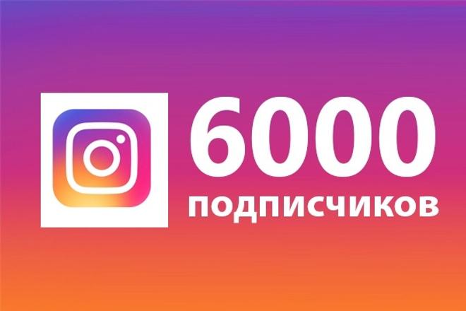 6000 подписчиков в InstagramПродвижение в социальных сетях<br>Обеспечу вас качественными подписчиками на ваш аккаунт в Instagram. Подходят для продвижения вашей страницы. Скорость добавления подписчиков умеренная, что даёт очень хороший толчок вашей странице. Профиль должен быть открыт ( обязательно ) Срок выполнения: 1-5 дней. Процент отписок: до 3% ( Зависит от качества вашего контента )<br>