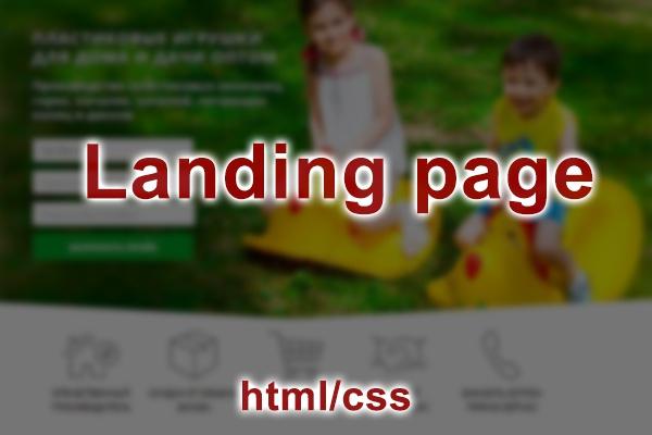 сверстаю Landing Page html/css/готовые решения js 1 - kwork.ru