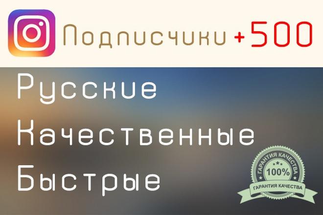 500 живых подписчиков Высшее качество Instagram 1 - kwork.ru