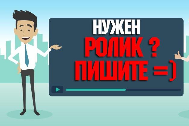 сделаю анимационный видеоролик 1 - kwork.ru