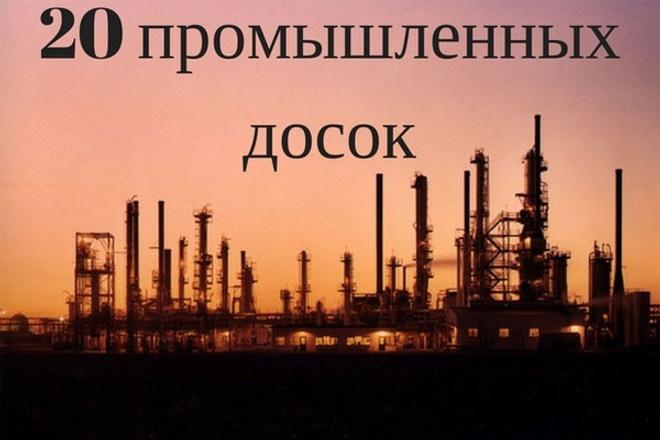Вручную размещу объявление на 20 промышленных интернет досках 1 - kwork.ru