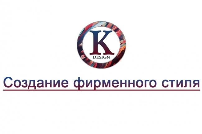 Создание фирменного стиля с нуля 1 - kwork.ru