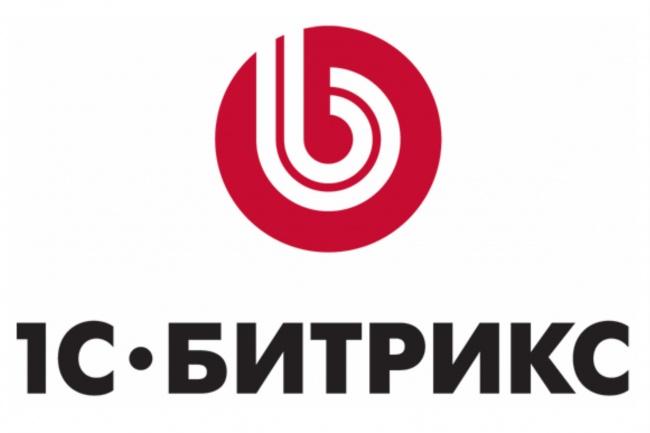 Помощь, исправление ошибок сайта на 1с-Битрикс 1 - kwork.ru