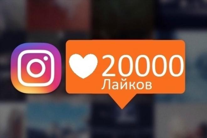 20 000 лайков в InstagramПродвижение в социальных сетях<br>Всего за 500р я добавляю целых 20 000 лайков к любым постам на вашей странице. Лайки можно поделить на любое количество публикаций (минимум 500 на пост), например, по 1000 лайков на 20 постов. Можно добавлять на последние посты или на конкретные по вашему списку ссылок. Скорость средняя, добавляются за несколько дней, а не за пару часов, чтобы избежать санкций инстаграма Работа со мной полностью безопасна, никогда не бывает списании и блокировок.<br>