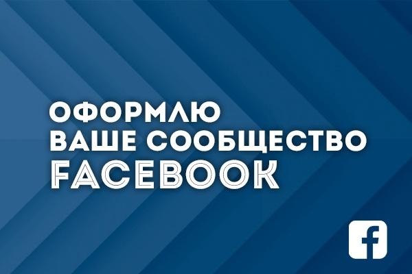 Оформлю ваше сообщество facebookДизайн групп в соцсетях<br>Качественно оформленное сообщество facebook привлекает внимание и делает ваших посетителей более лояльными к подписке. Я предлагаю разработать для вас красивую обложку для оформления вашего сообщества на facebook. Также обратите внимание на дополнительные опции заказа и мои другие кворки, возможно вас что-то заинтересует. Постоянным клиентам бонусы и подарки. Всегда открыт к вопросам и предложениям.<br>