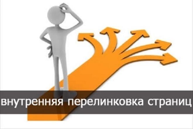 Сделаю внутреннюю перелинковку страниц сайта 1 - kwork.ru