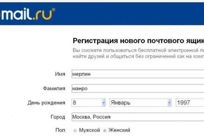 Зарегистрирую почтовые ящики, рассылка электронных писем, рекламаE-mail маркетинг<br>Регистрирую почтовые ящики для любых электронных систем, рассылка электронных писем по электронным адресатам, продвижение какого либо проекта по e-mail.<br>