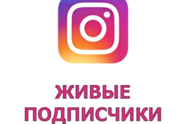 +300 живых подписчиков в Instagram. РусскиеПродвижение в социальных сетях<br>За 1 кворк вы получите 300 подписчиков на свой аккаунт в Инстаграм. Только самые качественные аккаунты, с аватарками, все русские и страны СНГ. Все подписчики живые, реальные. Поскольку это живые люди, то скорее всего, часть может отписаться - не больше 5-10%. - плавное добавление без риска для Вашего аккаунта.<br>