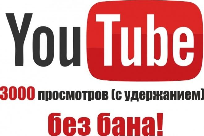Сделаю 3000 просмотров YouTube с удержанием до 10 минут, с гарантией 1 - kwork.ru