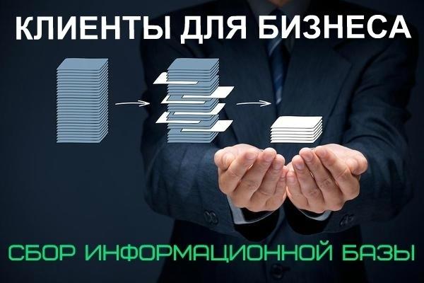 Базы компаний 1 - kwork.ru