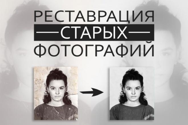 Реставрация фотографииОбработка изображений<br>Реставрация старых фотографий. Восстановление потерянных фрагментов. Работа выполняется быстро и качественно!<br>