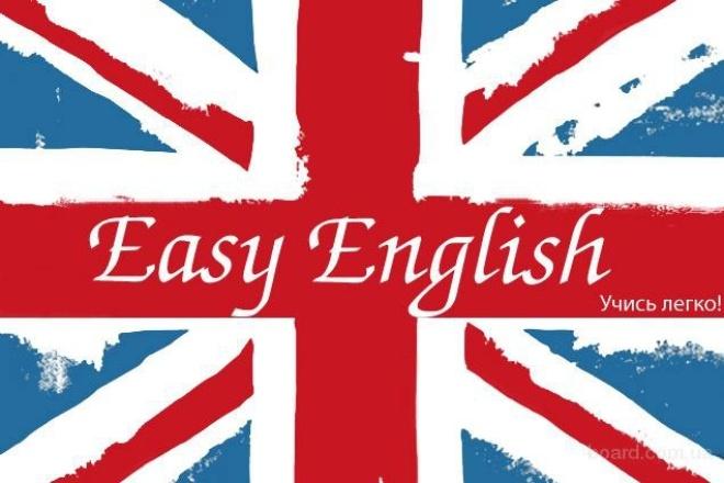 Выучить английский - запросто!Репетиторы<br>Давно пытались выучить/улучшить свой английский (разговорную речь). Хватит беспакоиться и переживать по этому поводу! Выбери этот кворк и учи английский без проблем. Легкий и увлекательный контент для изучения, работа над правильным произношением, а если покажите хороший результат, то в свою очередь помогу вам увеличить свой словарный запас, которым будите пользоваться активно. Не ждите, а действуйте!<br>