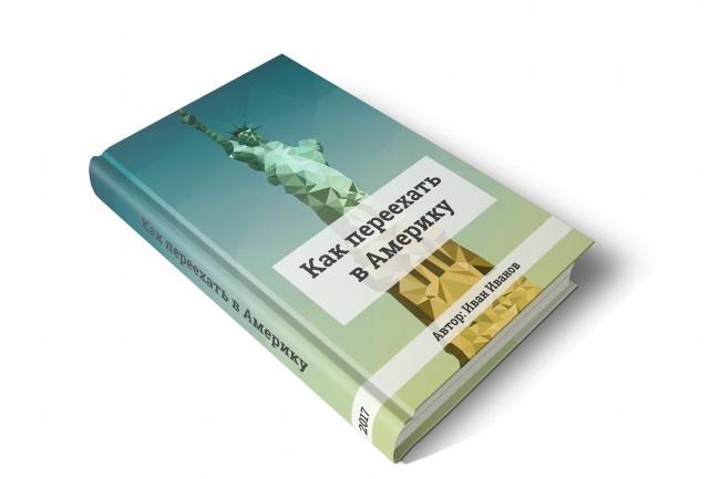 Создам реалистичную 3D обложку CD, DVD, книги, инфопродукта 1 - kwork.ru