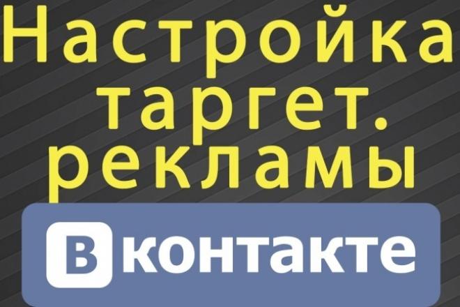 настрою таргет рекламу Вконтакте 1 - kwork.ru