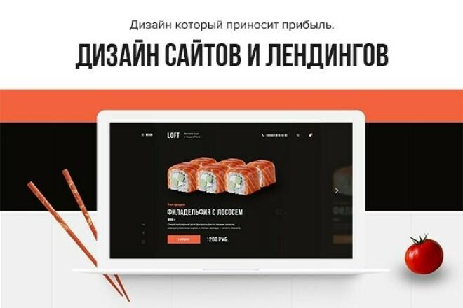 Дизайн сайтов и лендингов 1 - kwork.ru