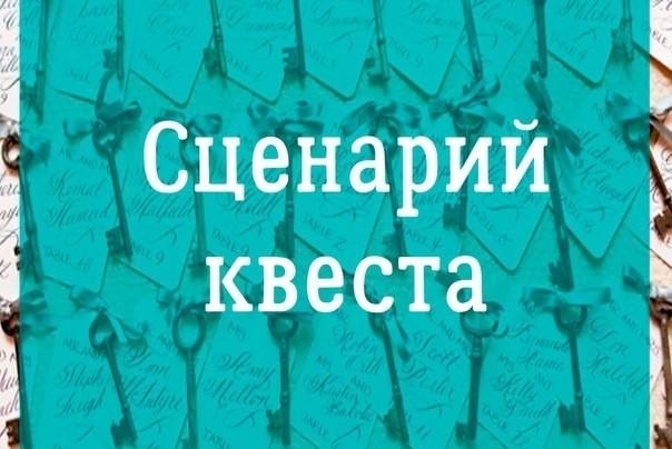 Захватывающие сценарии для мероприятий и квестов 1 - kwork.ru