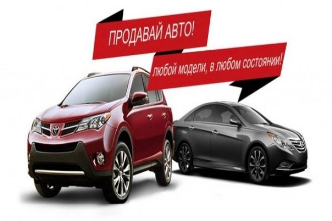 Вручную размещу объявление на 10 качественных автомобильных досок 1 - kwork.ru