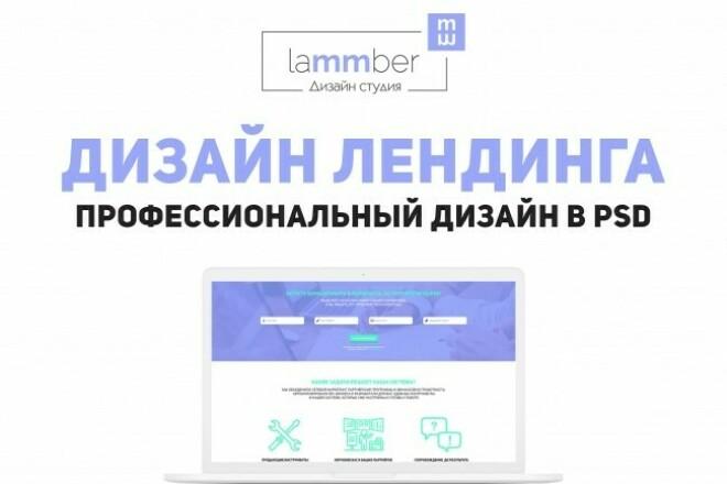 Профессиональный дизайн лендинга 1 - kwork.ru