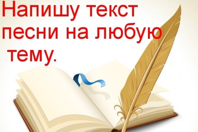 Напишу текст песни 1 - kwork.ru