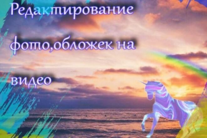 Сделаю для вашего видео preview- обложку, обработаю картинки 1 - kwork.ru