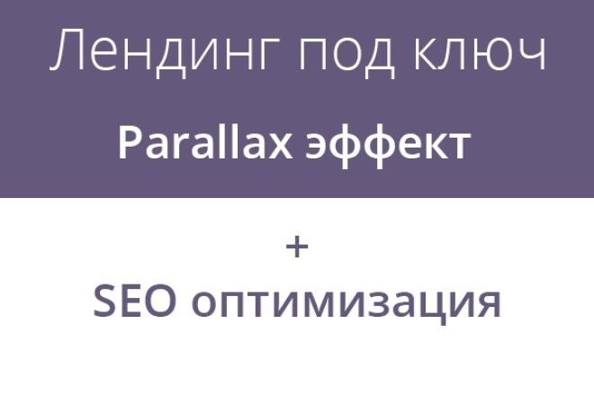 Лендинг 1 - kwork.ru