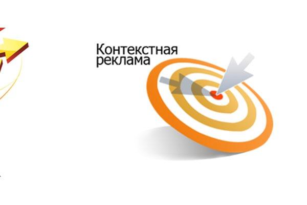 Настрою яндекс директ под ключКонтекстная реклама<br>Уважаемые заказчики, если вас интересует настройка контекстной рекламы Яндекс директ под ключ!, то вы обратились точно по адресу. После выполнения работ, вы получите полностью настроенную рекламную кампанию в Яндекс Директе. В состав услуги будет входить: 1) Настройка рекламной кампании 2) 1000 ключевых запросов 3) 1000 рекламных объявлений 4) Кампания будет разбита отдельно под крупные города ( Мск, Санкт Петербург) и всю Россию. Пишите, ваше предложение будет обязательно рассмотрено! С уважением, Алексей Пономарёв.<br>