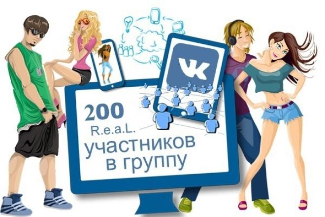 Приведу 200 + 20(бесплатно) живых подписчиков в сообщество ВКонтакте 1 - kwork.ru