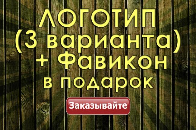 сделаю логотип + фавикон (в подарок) в едином стиле 1 - kwork.ru