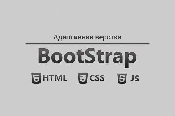 Адаптивная верстка Вашего сайта из PSD (Bootstrap) 1 - kwork.ru