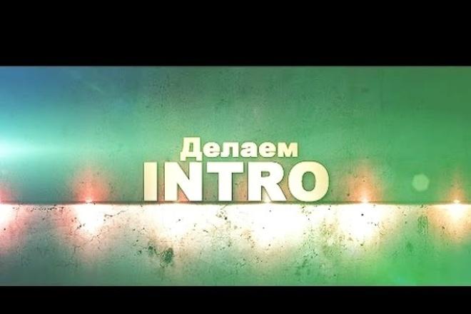 делаю 2D интро для роликов на Ютубе 1 - kwork.ru