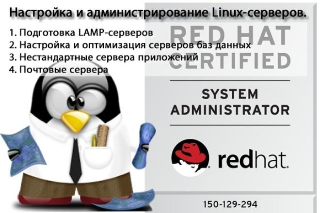 Настройка Linux-серверовАдминистрирование и настройка<br>Выполню работы по настройке Linux-серверов для размещения web-сайтов, серверов баз данных, нестандартных серверов приложений, почтовых серверов и многого другого.<br>