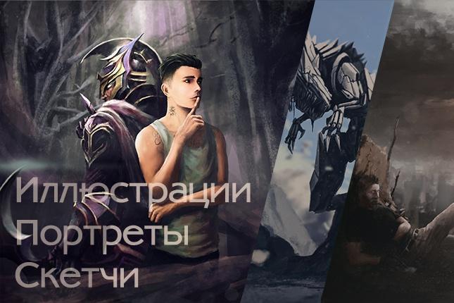 Нарисую иллюстрацию/портрет/персонажа по вашей идее 1 - kwork.ru