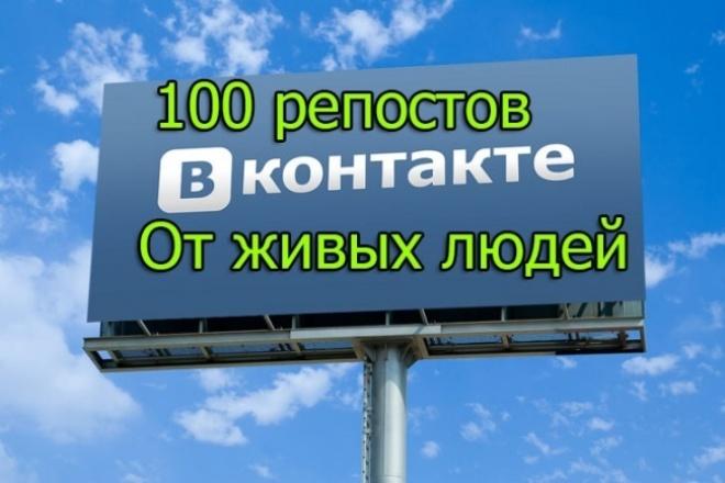 100 репостов от живых людей в Вконтакте 1 - kwork.ru