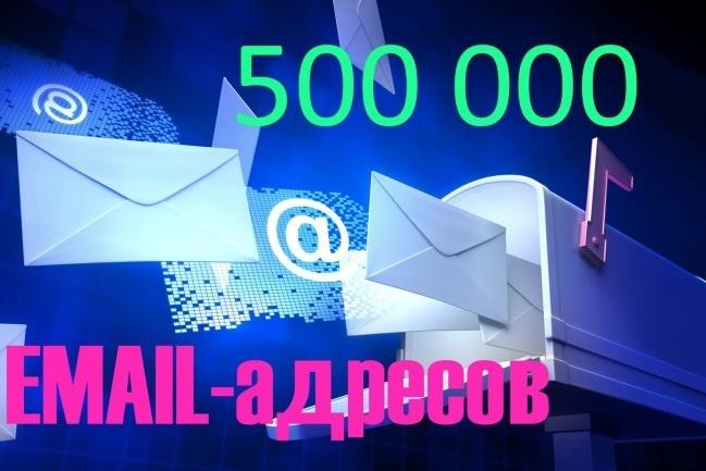 Делюсь Базой на 500 000 Email'ов пользователей для рассылок 1 - kwork.ru