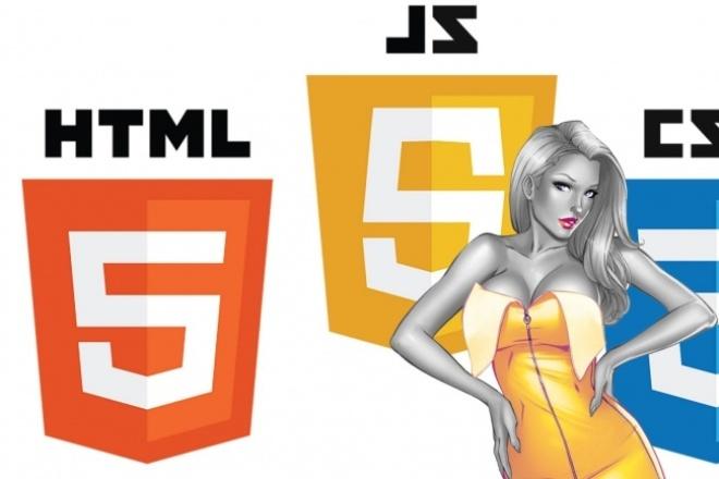 создам JavaScript скрипт сценарий (jquery) 1 - kwork.ru