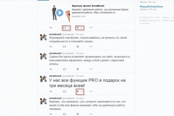 Twitter лайки 1 - kwork.ru