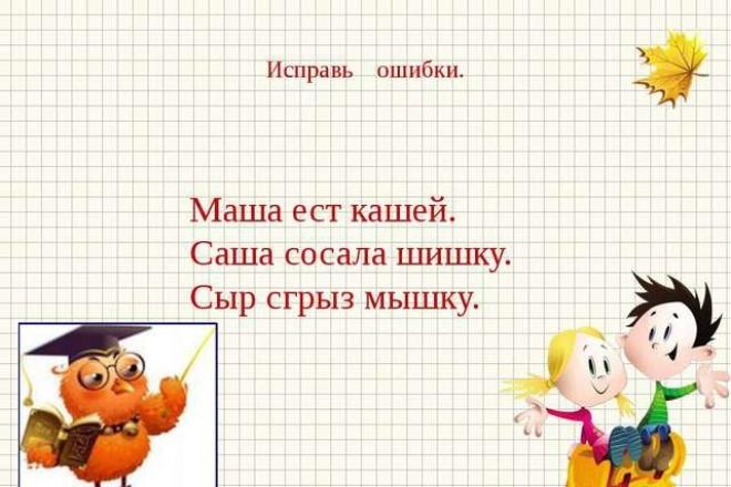 Проверю на грамотность и отредактирую текст, статью и т.д. 1 - kwork.ru