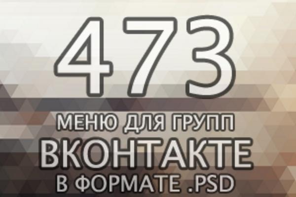 473 меню (PSD) для групп ВКонтакте 1 - kwork.ru