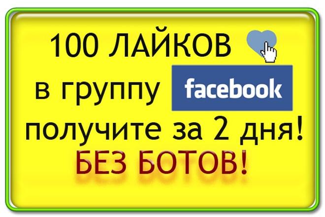 За два дня 100 настоящих людей поставят лайк в постах facebook 1 - kwork.ru
