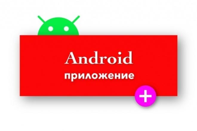 с Вас идея, с меня мобильное приложение 1 - kwork.ru