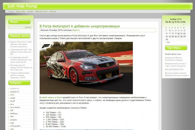 Продам юмористический сайт + 3 новостных сайта в подарок 1 - kwork.ru