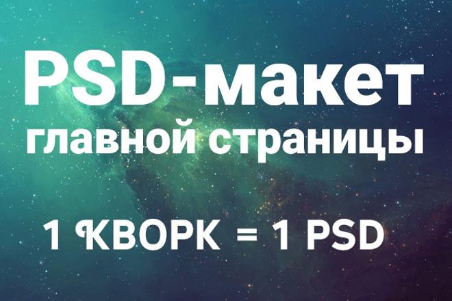 сделаю PSD-макет главной страницы сайта 1 - kwork.ru