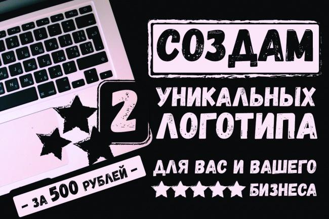 Создам 2 уникальных логотипаЛоготипы<br>Разработаю для Вас два варианта дизайна красивого и запоминающегося логотипа для использования на сайте, в рекламе и т. д. Могу разработать модуль любой сложности, так как имею большой опыт рисования от руки. Вы получите работу на основе Ваших конкретных требований и предпочтений. За 500 рублей Вы получите: 1. 2 дизайна логотипа 2. 2 jpeg изображения (5000х4000 px) 3. 2 png изображения на прозрачном фоне (5000х4000 px) Для качественной и быстрой работы укажите всю необходимую информацию, перечисленную в разделе Что понадобится продавцу. Пять любых правок совершенно бесплатны. Если у Вас возникли вопросы при заказе обязательно пишите в ЛС. Если вы планируете переносить Ваш логотип на сувенирную продукцию, баннеры, листовки или другую печатную продукцию, Вам понадобится исходный файл (за дополнительную услугу Вы можете его приобрести). Также обратите внимание на дополнительные опции заказа и мои другие кворки, возможно, Вас что-то заинтересует.<br>