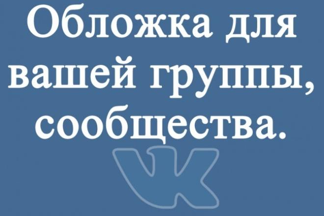 Оформлю вашу группу ВКОНТАКТЕ 1 - kwork.ru