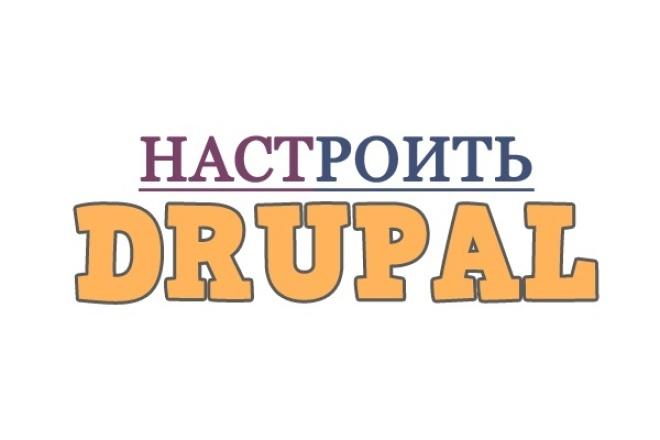 Настройка Drupal / модулей для версии 6, 7, 8 1 - kwork.ru