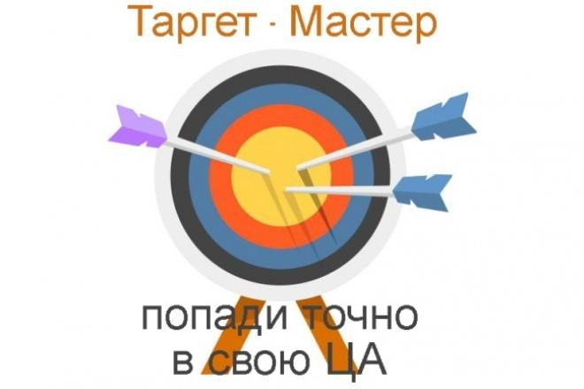 Настраиваю таргетированную рекламу во вконтакте 1 - kwork.ru